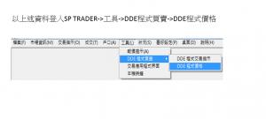 DDE 1